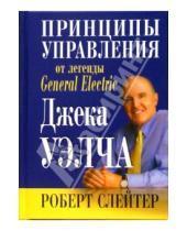 Картинка к книге Роберт Слейтер - Принципы управления от легенды General Electric Джека Уэлча