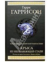 Картинка к книге Гарри Гаррисон - Крыса из нержавеющей стали