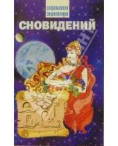 Картинка к книге Цитадель - Современная энциклопедия сновидений