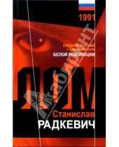 Картинка к книге Станислав Радкевич - Лом