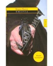 Картинка к книге Марио Пьюзо - Омерта: Роман