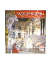 Картинка к книге Медный всадник - Календарь настольный: Залы Эрмитажа 2006 год
