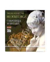 Картинка к книге Медный всадник - Календарь настольный: Сокровища Эрмитажа 2006 год