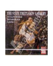 Картинка к книге Медный всадник - Календарь настольный: Государственная Третьяковская галерея 2006 год