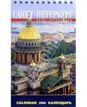 Картинка к книге Медный всадник - Календарь настольный: Санкт-Петербург 2006 год