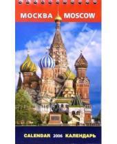 Картинка к книге Медный всадник - Календарь настольный: Москва 2006 год