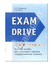 Картинка к книге Н. Кузеванова - Exam Drive: Учебное пособие для подготовки к ЕГЭ