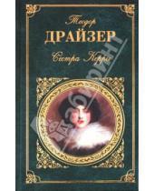 Картинка к книге Теодор Драйзер - Сестра Керри: Роман