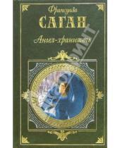 Картинка к книге Франсуаза Саган - Ангел-хранитель. Здравствуй грусть. Смутная улыбка. Через месяц через год. Сигнал к капитуляции