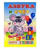 Картинка к книге Русь - Азбука и счет