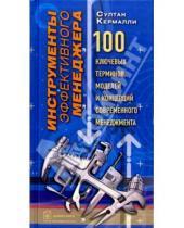 Картинка к книге Султан Кермалли - Инструменты эффективного менеджера. 100 ключевых терминов, моделей и концепций соврем. менеджмента