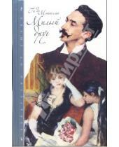 Картинка к книге де Ги Мопассан - Милый друг