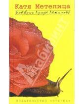 Картинка к книге Катя Метелица - Дневник Луизы Ложкиной