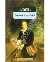 Картинка к книге Сергеевич Александр Пушкин - Повести Белкина: Избранная проза