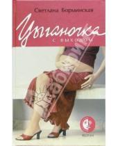 Картинка к книге Светлана Борминская - Цыганочка с выходом