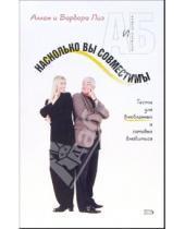 Картинка к книге Барбара Пиз Аллан, Пиз - Насколько вы совместимы?