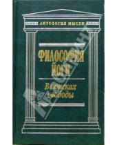 Картинка к книге Антология мысли - Философия йоги