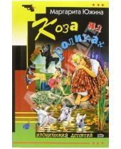 Картинка к книге Эдуардовна Маргарита Южина - Коза на роликах: Повесть
