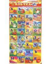 Картинка к книге Волшебный магнитик - Волшебный магнитик: Азбука. Магнитная касса букв