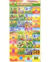 Картинка к книге Волшебный магнитик - Цифры: магнитная касса цифр