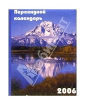 Картинка к книге Календари - Перекидной настольный календарь на 2006 год /3007