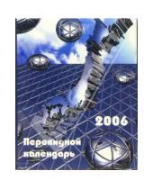 Картинка к книге Календари - Перекидной настольный календарь на 2006 год /3009