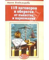 Картинка к книге Наина Владимирова - 119 заговоров и оберегов от пьянства и наркомании