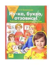 Картинка к книге Владимировна Елена Колесникова - Ну-ка, буква, отзовись! Рабочая тетрадь для детей 5-7 лет