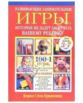 Картинка к книге Кэрол Крановиц - Развивающие занимательные игры, которые на дадут заскучать вашему ребенку