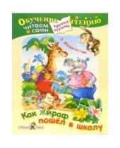 Картинка к книге Эфраимовна Эмма Мошковская - Как жираф пошел в школу (Третья ступень)