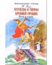 Картинка к книге Альбертович Николай Кун - Легенды и мифы Древней Греции. Том 1: Боги и герои