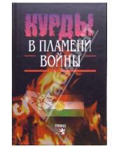 Картинка к книге Роберт Оганян - Курды в пламени войны
