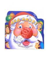 Картинка к книге Новый Год - Дед Мороз/Зимние сказки