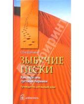 Картинка к книге Стив Донахью - Зыбучие пески. Как пересечь пустыню перемен