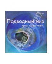 Картинка к книге Дос Винкель - Подводный мир. Краски и узоры глубин