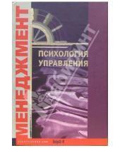 Картинка к книге Менеджмент - Психология управления. Хрестоматия