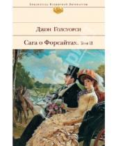 Картинка к книге Джон Голсуорси - Сага о Форсайтах. Том II
