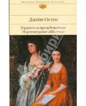 Картинка к книге Джейн Остен - Гордость и предубеждение. Нортенгерское аббатство