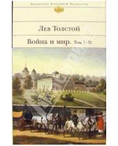 Картинка к книге Николаевич Лев Толстой - Война и мир. В 2-х книгах. Книга 1. Том I-II