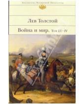 Картинка к книге Николаевич Лев Толстой - Война и мир. В 2-х книгах. Книга 2. Том III-IV