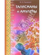Картинка к книге Олегович Юрий Липовский - Талисманы и амулеты