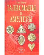 Картинка к книге Маркус Ширнер - Талисманы и амулеты