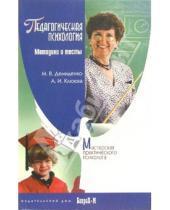Картинка к книге И. А. Клюева В., М. Демиденко - Педагогическая психология. Методики и тесты
