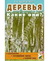 Картинка к книге Андреевна Татьяна Шорыгина - Деревья. Какие они? Книга для воспитателей, гувернеров и родителей