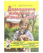 Картинка к книге Андреевна Татьяна Шорыгина - Домашние животные. Какие они? Книга для воспитателей, гувернеров и родителей