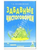 Картинка к книге Анатольевна Татьяна Куликовская - Забавные чистоговорки. Мы говорим правильно