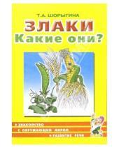 Картинка к книге Андреевна Татьяна Шорыгина - Злаки. Какие они? Книга для воспитателей, гувернеров и родителей