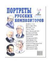 Картинка к книге Гном - Портреты русских композиторов