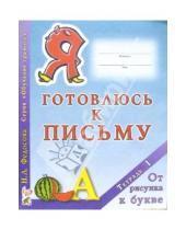 Картинка к книге Алексеевна Нина Федосова - Я готовлюсь к письму. Тетрадь 1. От рисунка к букве
