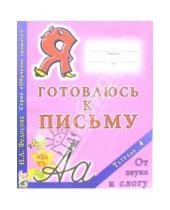Картинка к книге Алексеевна Нина Федосова - Я готовлюсь к письму. Тетрадь 4. От звука к слогу